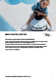 BMW KIDS COLLECTION 2019 - 2021